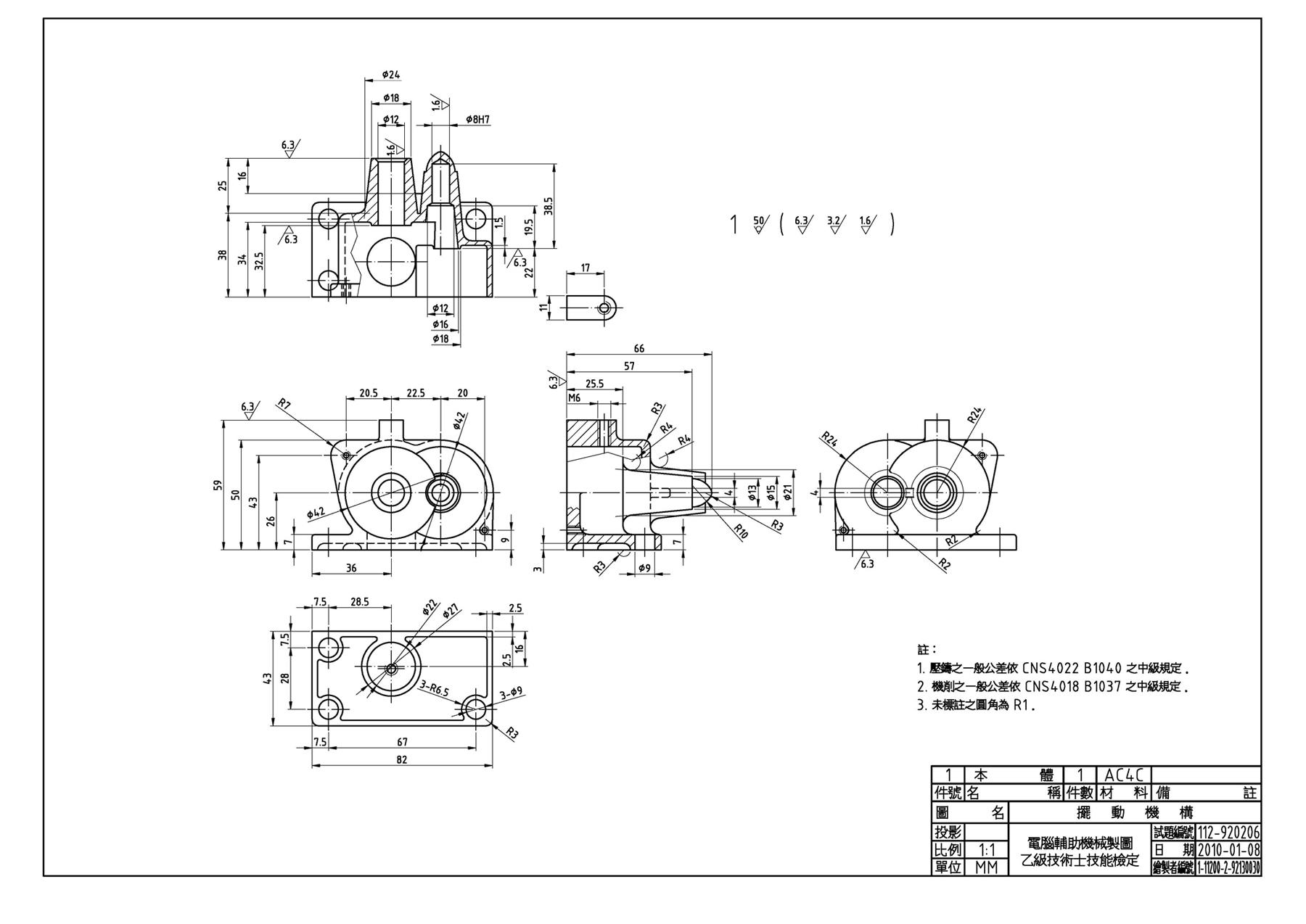 【機構設計工程師培訓】AutoCAD電腦輔助機械設計進階3D-健行科技大學推廣教育中心